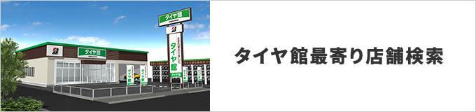 タイヤ館 最寄り店舗検索
